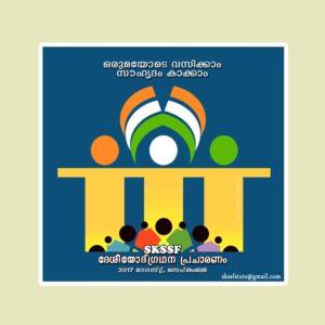 logo 4skssf